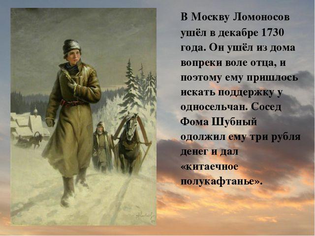 Презентация по литературе на тему Биография М В Ломоносова  В Москву Ломоносов ушёл в декабре 1730 года Он ушёл из дома вопреки воле от