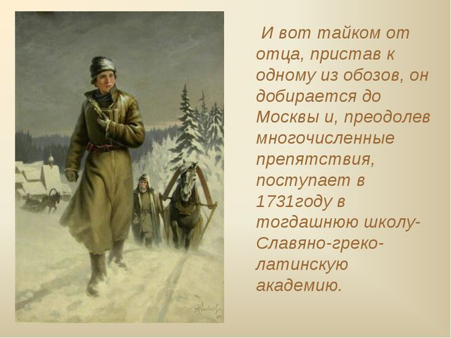 И вот тайком от отца, пристав к одному из обозов, он добирается до Москвы и,...