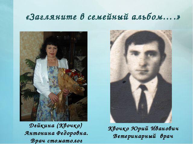 «Загляните в семейный альбом….» Дейкина (Квочко) Антонина Федоровна. Врач сто...