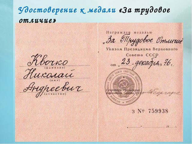 Удостоверение к медали «За трудовое отличие»