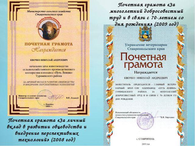 Почетная грамота «За личный вклад в развитии овцеводства и внедрение перспект...