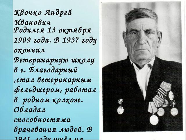 Родился 13 октября 1909 года. В 1937 году окончил Ветеринарную школу в г. Бла...