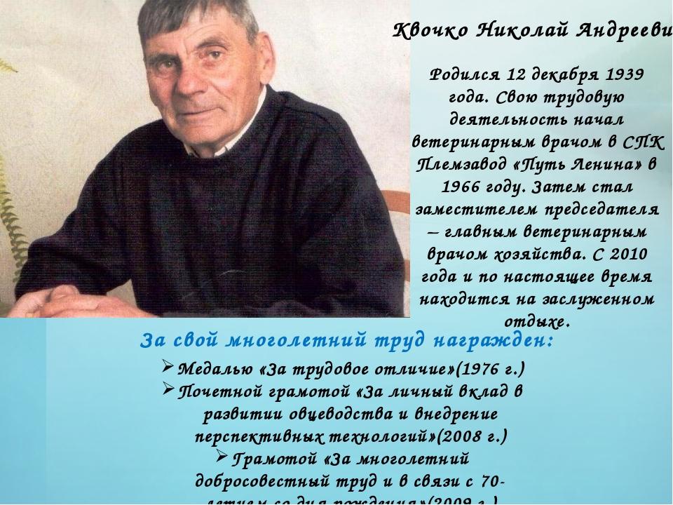 Родился 12 декабря 1939 года. Свою трудовую деятельность начал ветеринарным в...