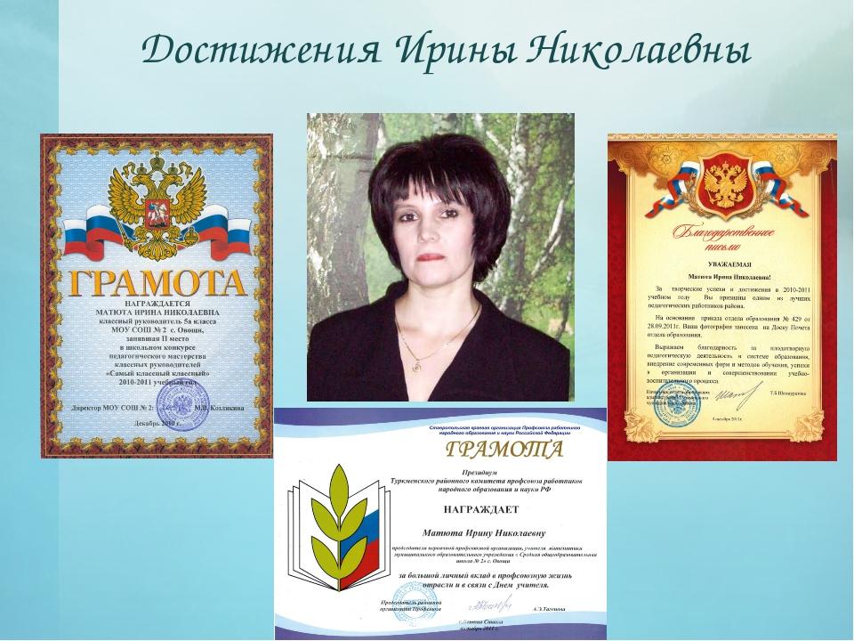 Достижения Ирины Николаевны