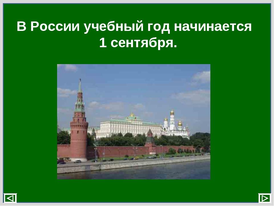 В России учебный год начинается 1 сентября.