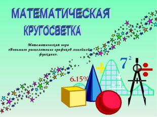 Математическая игра «Взаимное расположение графиков линейной функции».