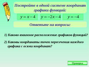 Постройте в одной системе координат графики функций: Ответьте на вопросы: 1)