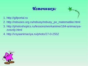 Источники: 1. http://gifportal.ru 2. http://rebuses.org.ru/rebusy/rebusy_po_m
