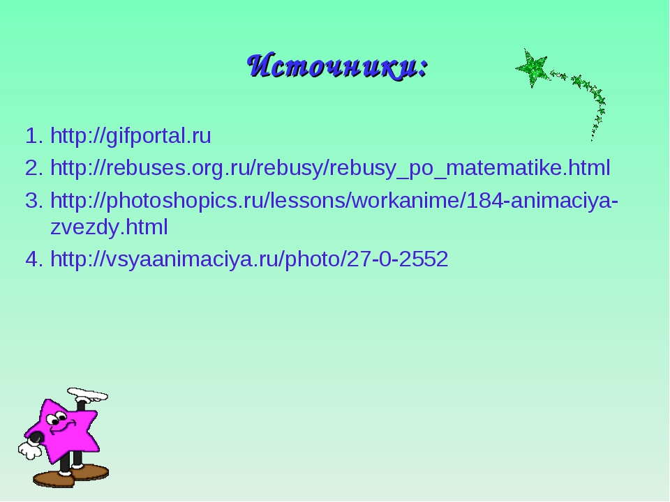 Источники: 1. http://gifportal.ru 2. http://rebuses.org.ru/rebusy/rebusy_po_m...