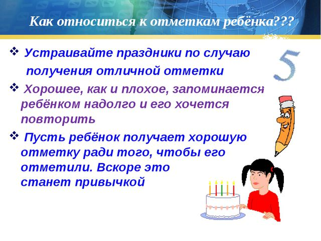 Как относиться к отметкам ребёнка??? Устраивайте праздники по случаю получени...