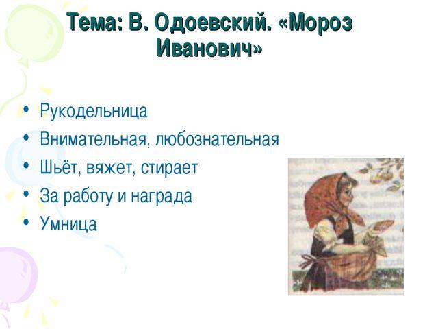 Тема: В. Одоевский. «Мороз Иванович» Рукодельница Внимательная, любознательна...