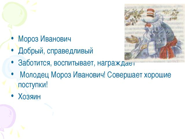 Мороз Иванович Добрый, справедливый Заботится, воспитывает, награждает Молоде...
