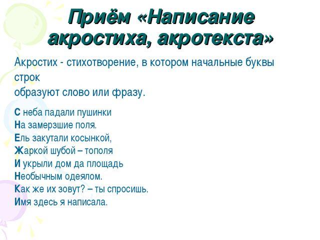 Приём «Написание акростиха, акротекста» Акростих - стихотворение, в котором н...