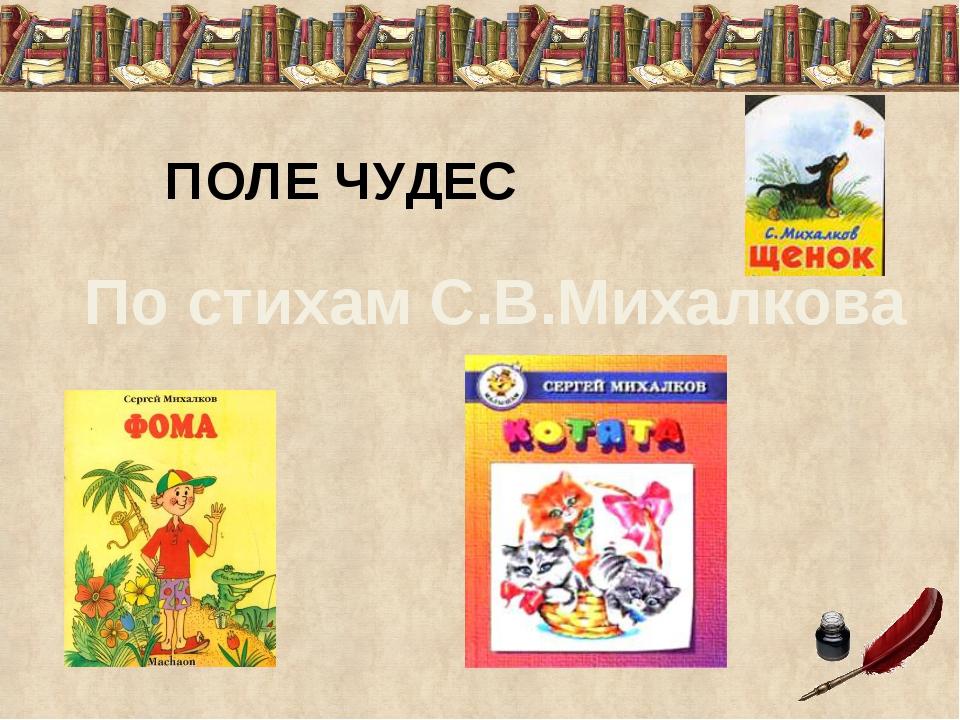 ПОЛЕ ЧУДЕС По стихам С.В.Михалкова
