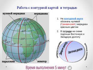 Работа с контурной картой и тетрадью На контурной карте обозначь нулевой (Гри