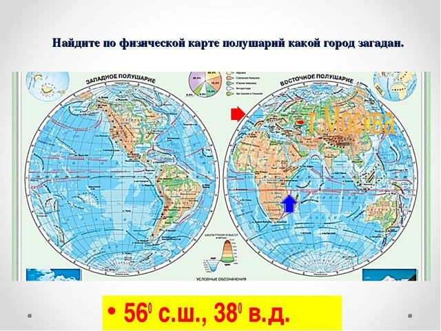 Найдите по физической карте полушарий какой город загадан. 560 с.ш., 380 в.д.