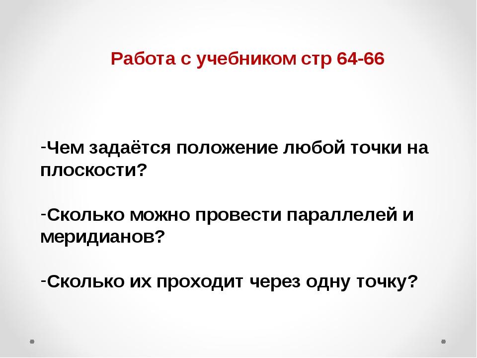 Работа с учебником стр 64-66 Чем задаётся положение любой точки на плоскости?...