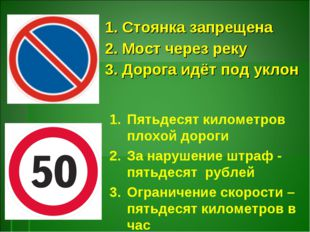 1. Стоянка запрещена 2. Мост через реку 3. Дорога идёт под уклон Пятьдесят ки