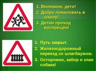 1. Внимание, дети! 2. Добро пожаловать в школу! 3. Детям проход воспрещён! Пу