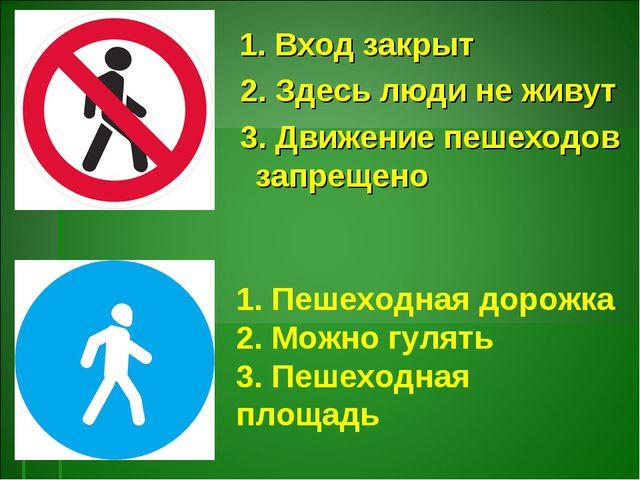 1. Вход закрыт 2. Здесь люди не живут 3. Движение пешеходов запрещено 1. Пеш...