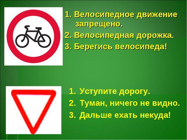 1. Велосипедное движение запрещено. 2. Велосипедная дорожка. 3. Берегись вело...