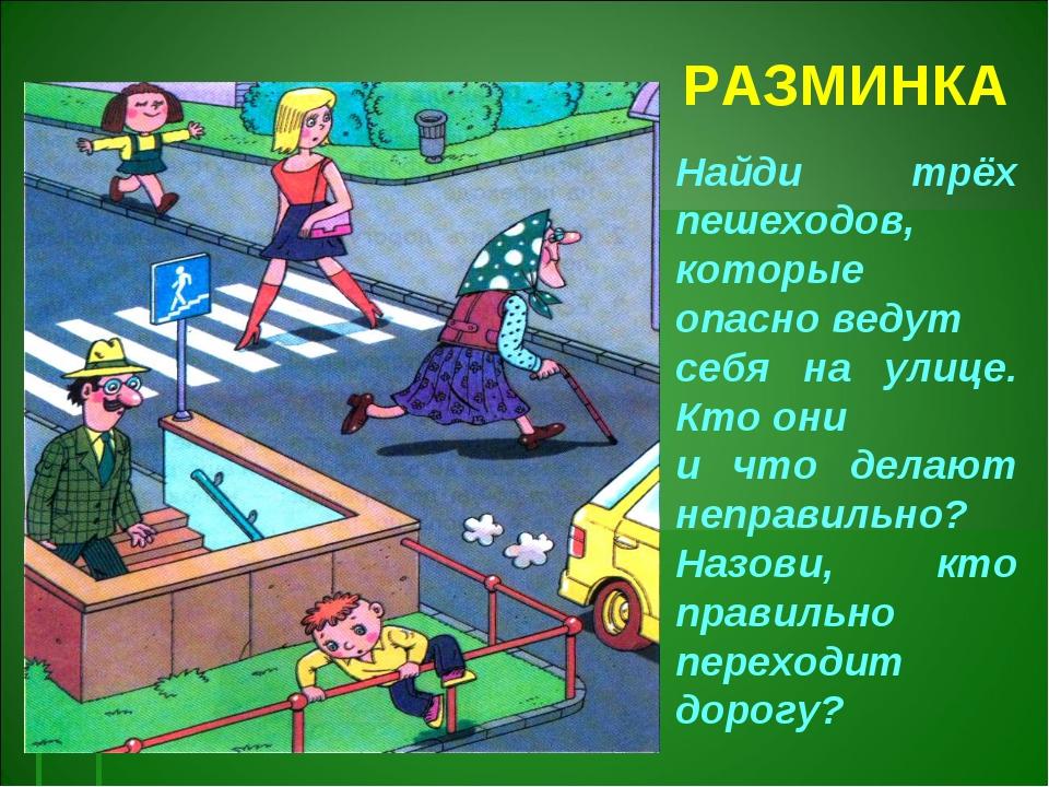 Найди трёх пешеходов, которые опасно ведут себя на улице. Кто они и что делаю...