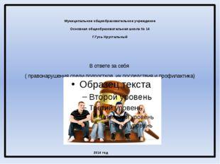 Муниципальное общеобразовательное учреждение Основная общеобразовательная шк
