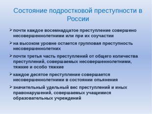 Состояние подростковой преступности в России почти каждое восемнадцатое прест
