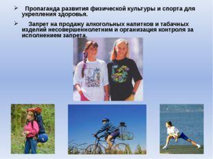 Пропаганда развития физической культуры и спорта для укрепления здоровья. За