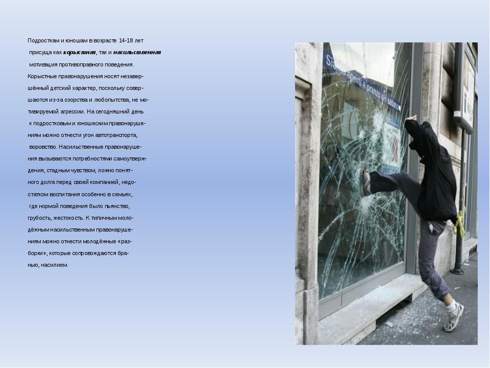 Подросткам и юношам в возрасте 14-18 лет присуща как корыстная, так и насильс...
