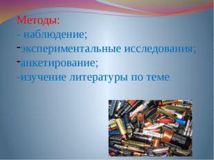 Методы: - наблюдение; экспериментальные исследования; анкетирование; -изучен