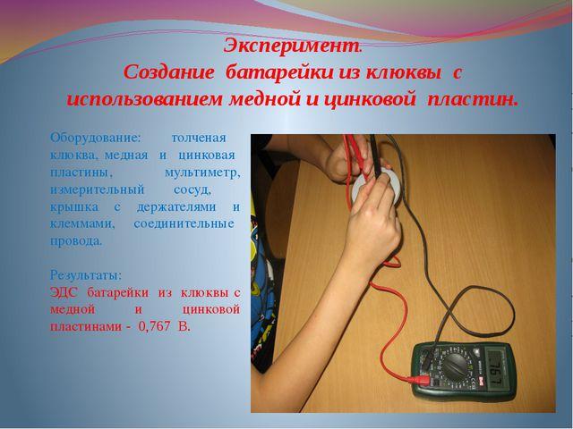 Эксперимент. Создание батарейки из клюквы с использованием медной и цинковой...