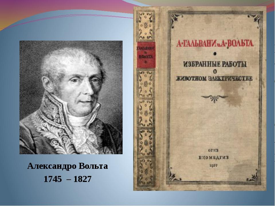 Александро Вольта 1745 – 1827