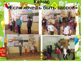 Кл/час «Если хочешь быть здоров» ProPowerPoint.Ru