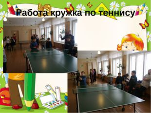 Работа кружка по теннису ProPowerPoint.Ru