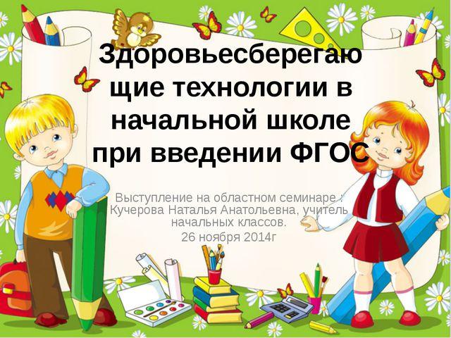 Здоровьесберегающие технологии в начальной школе при введении ФГОС Выступлени...