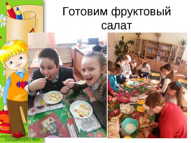 Готовим фруктовый салат ProPowerPoint.Ru