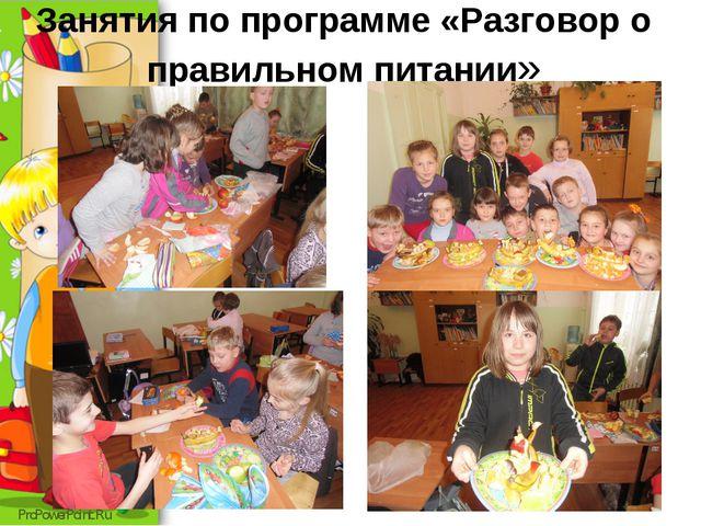 Занятия по программе «Разговор о правильном питании» ProPowerPoint.Ru
