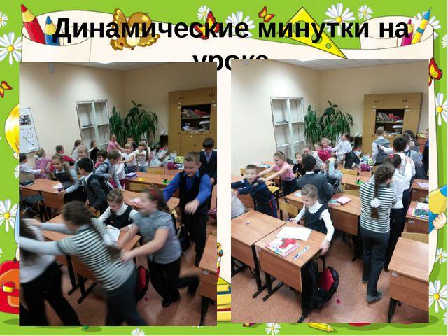 Динамические минутки на уроке ProPowerPoint.Ru
