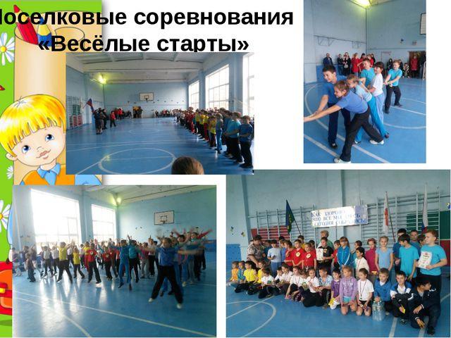 Поселковые соревнования «Весёлые старты» ProPowerPoint.Ru