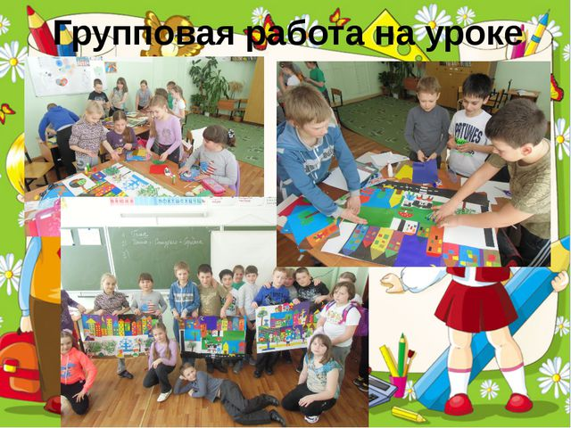 Групповая работа на уроке ProPowerPoint.Ru