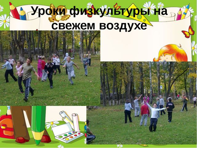 Уроки физкультуры на свежем воздухе ProPowerPoint.Ru