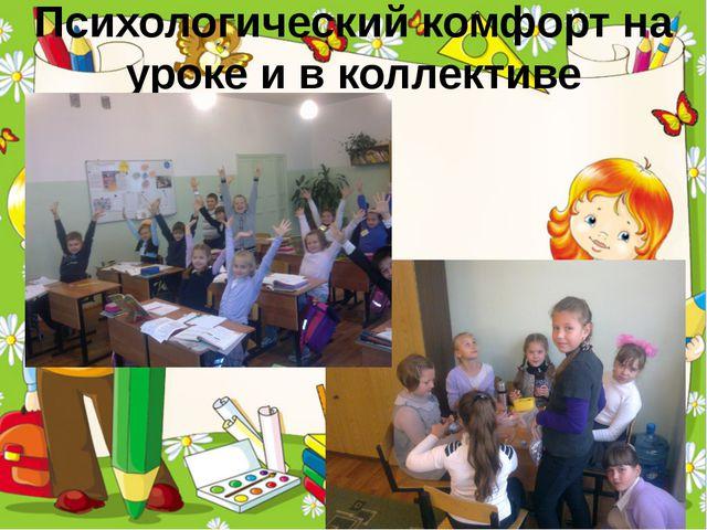 Психологический комфорт на уроке и в коллективе ProPowerPoint.Ru