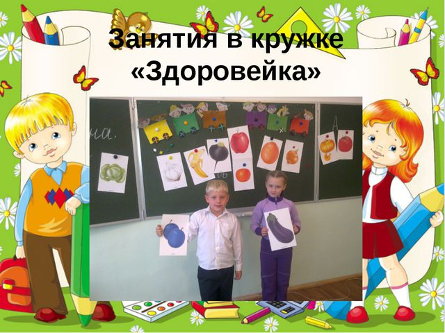 Занятия в кружке «Здоровейка» ProPowerPoint.Ru