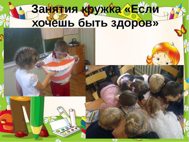 Занятия кружка «Если хочешь быть здоров» ProPowerPoint.Ru