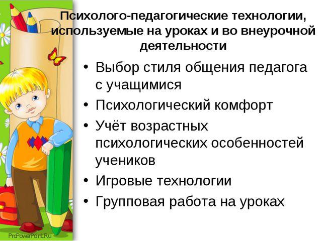 Психолого-педагогические технологии, используемые на уроках и во внеурочной д...