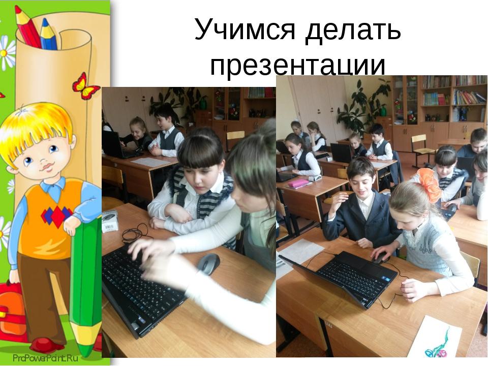 Учимся делать презентации ProPowerPoint.Ru