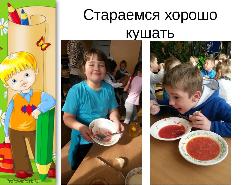 Стараемся хорошо кушать ProPowerPoint.Ru