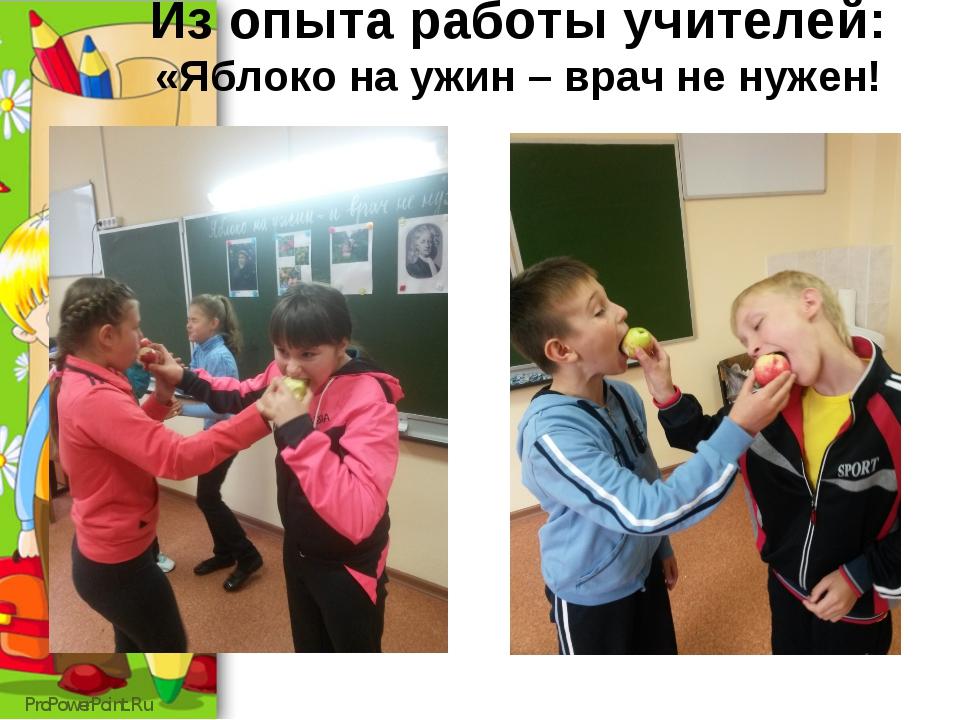 Из опыта работы учителей: «Яблоко на ужин – врач не нужен! ProPowerPoint.Ru