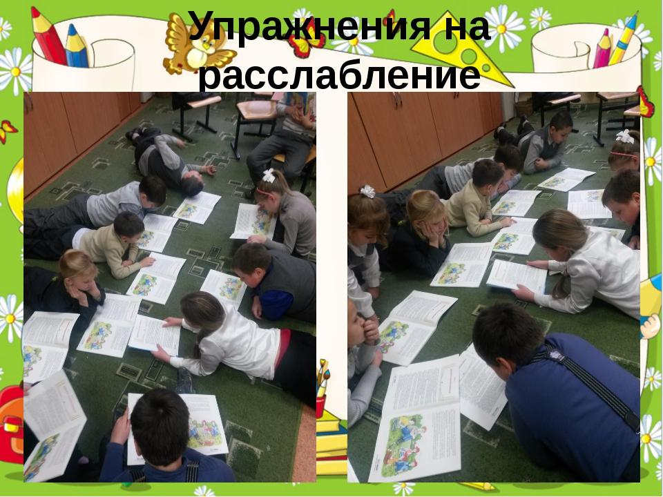 Упражнения на расслабление ProPowerPoint.Ru